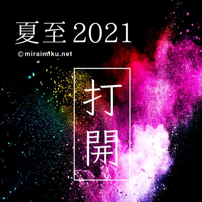 20210621sun_miraimiku1.png