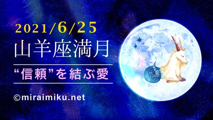 20210625moon0_miraimiku.png