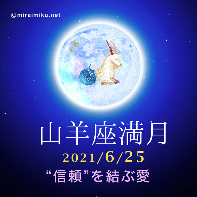 20210625moon1_miraimiku.png