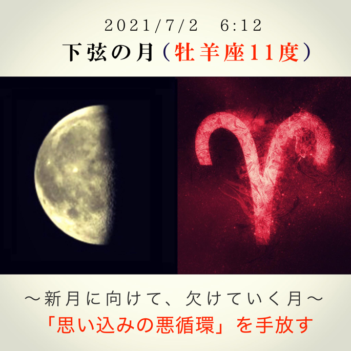 20210702moon_miraimiku1.png