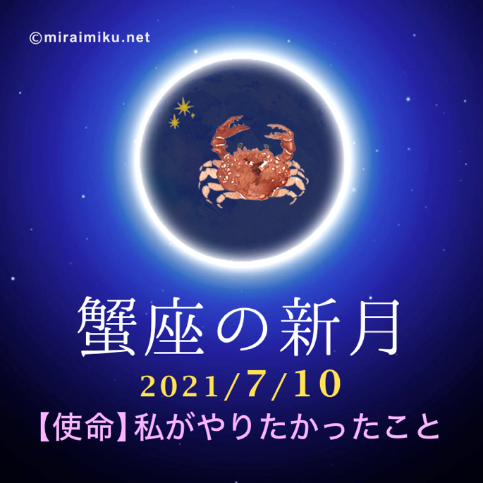 20210710moon_miraimiku11.png