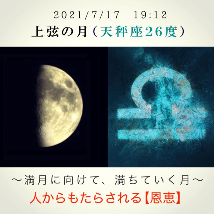 20210717moon_miraimiku1.png