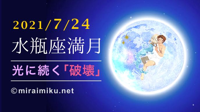 20210724moon_miraimiku0.png
