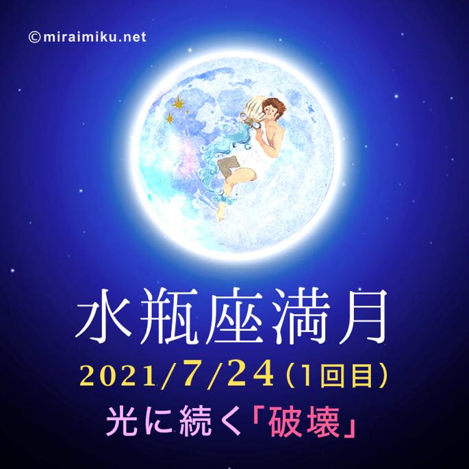 20210724moon_miraimiku1.png