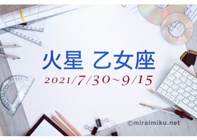 20210730mars_miraimiku1.png