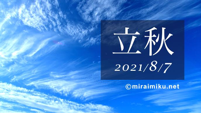 20210807autumn_miraimiku.png