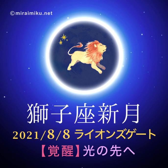 20210808moon_miraimiku1.png