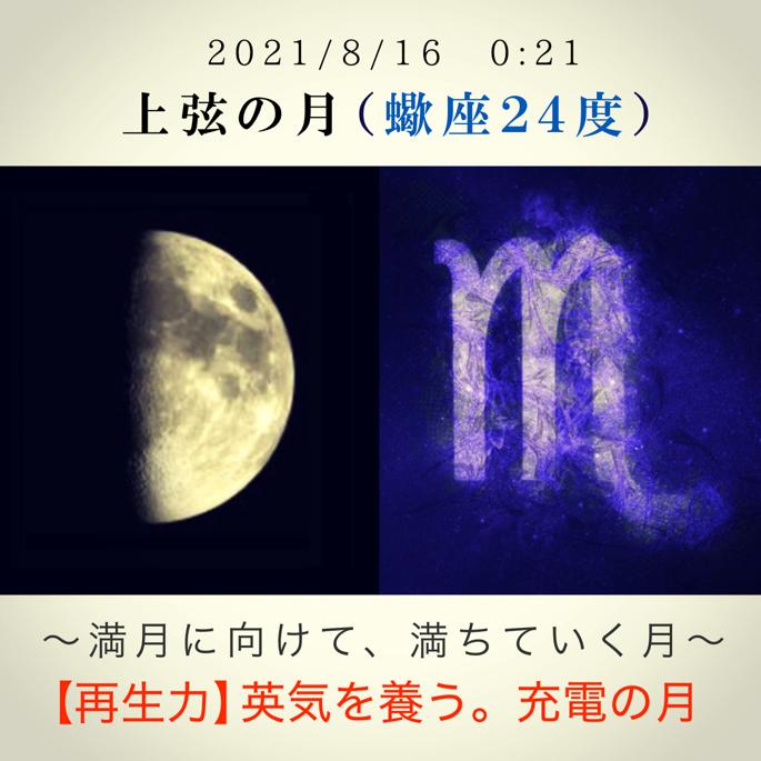 20210816moon_miraimiku1.png