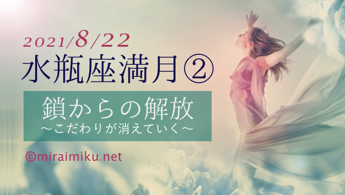 20210822moon_miraimiku0.png