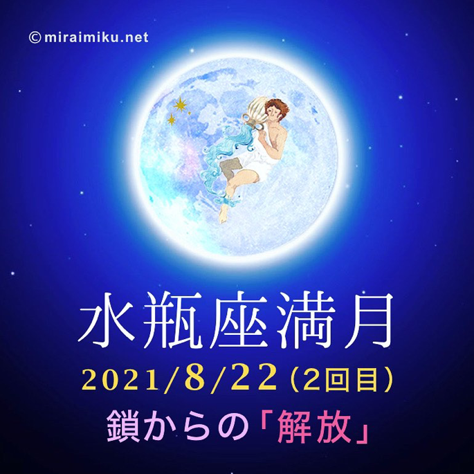 20210822moon_miraimiku1.png
