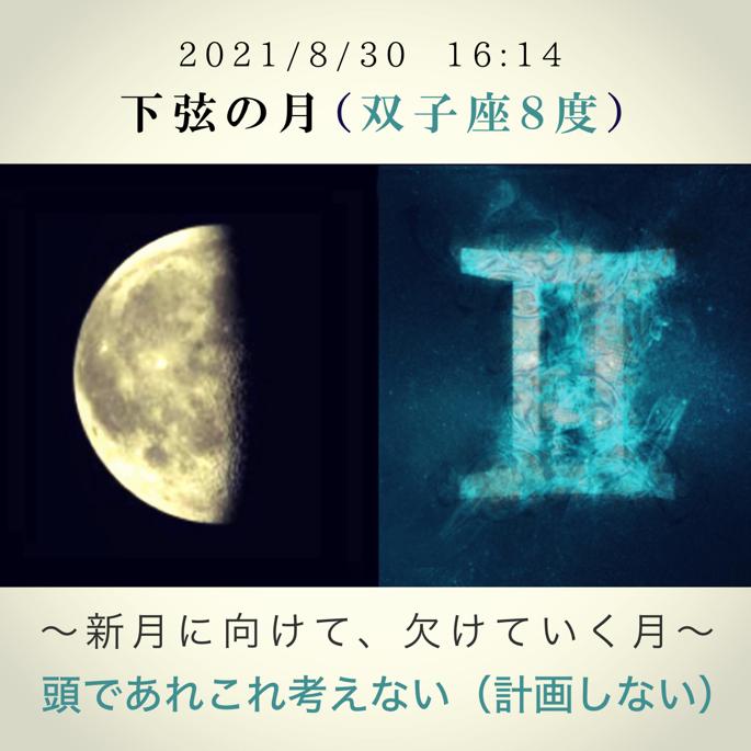 20210830moon_miraimiku1.png