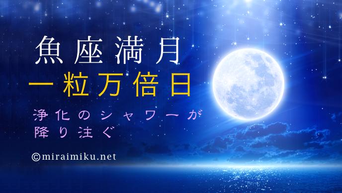 20210921moon_miraimiku.png