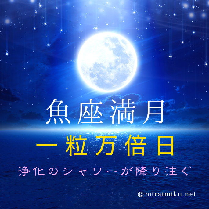 20210921moon_miraimiku1.png