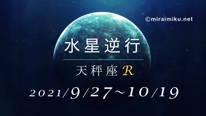 20210927mercury_miraimiku0.png