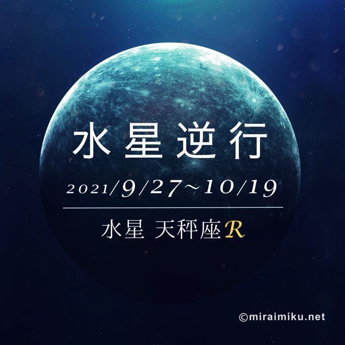 20210927mercury_miraimiku1.png