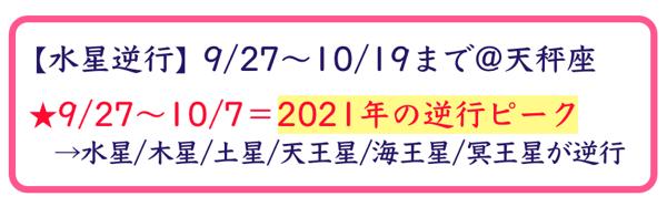 20210927mercury_miraimiku2.png