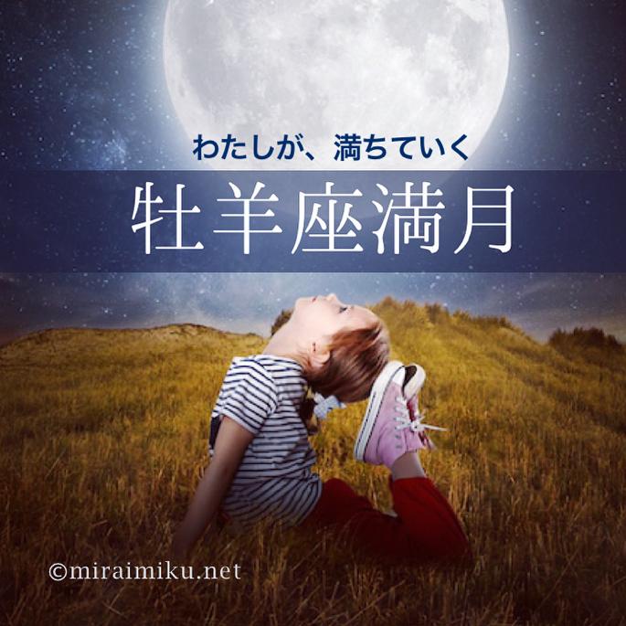 20211020moon_miraimiku111.png