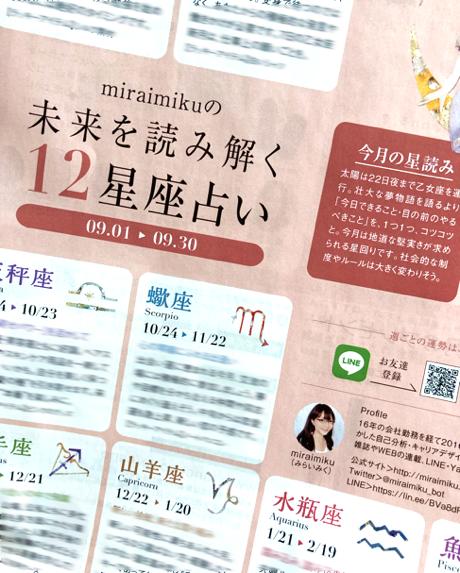 fancl202109_espoir_miraimiku.png