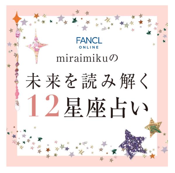 fancl202109_web_miraimiku.png
