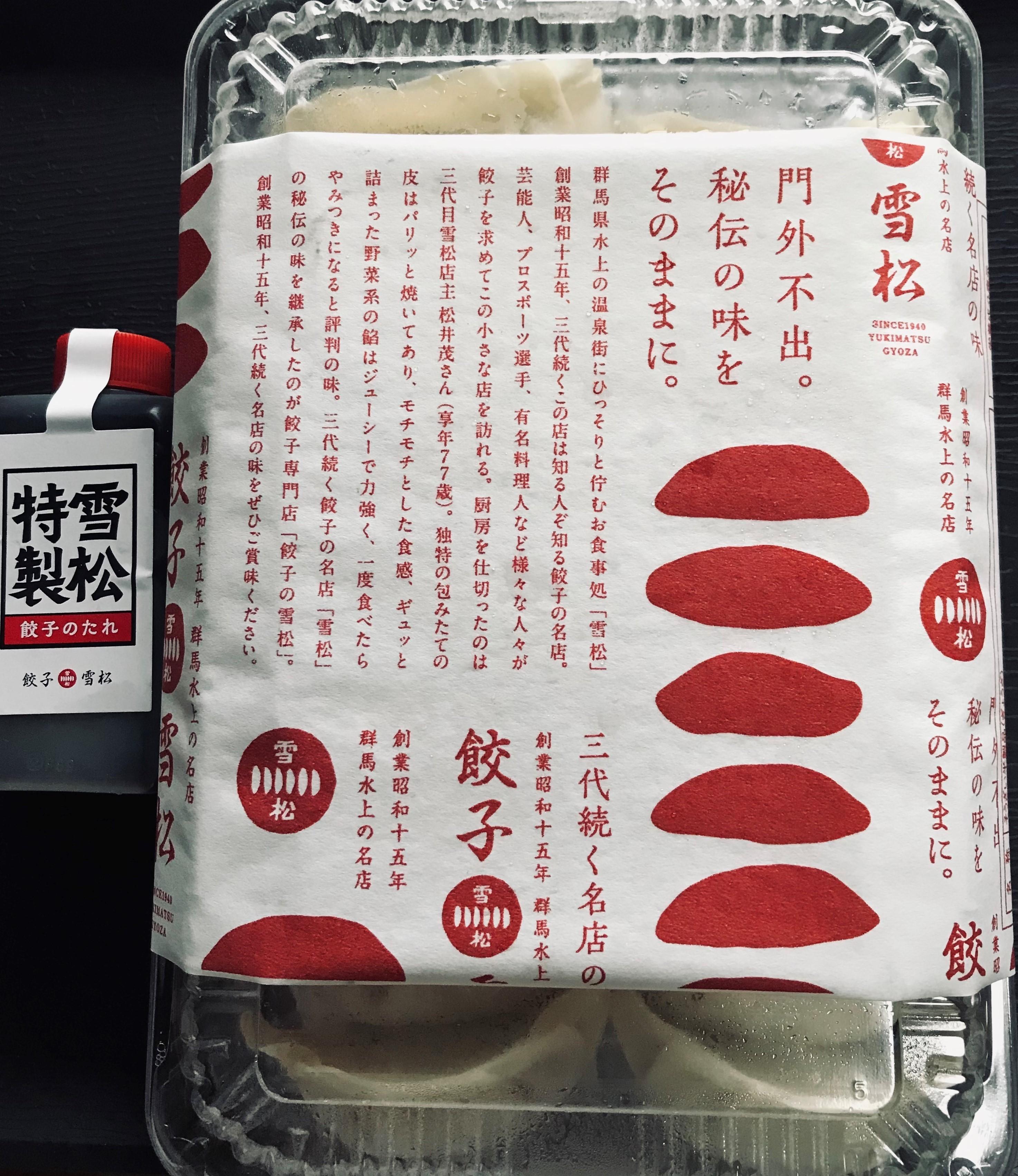 餃子の雪松生餃子