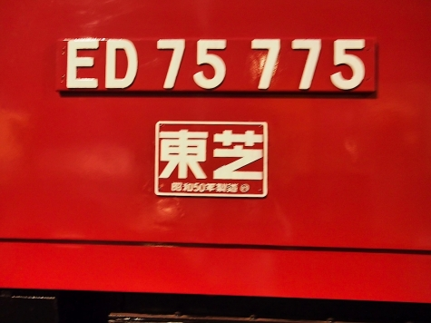 ED75形 電気機関車」【鉄道博物館】