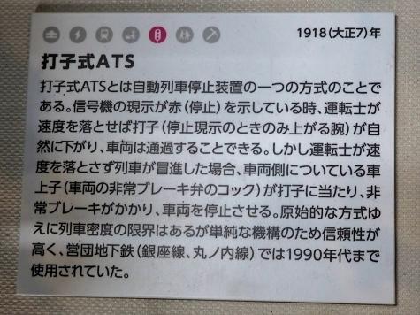 打子式ATS【鉄道博物館】
