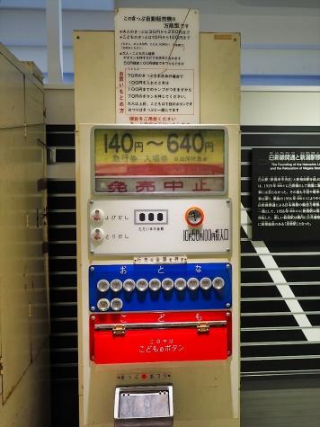 自動券売機【新潟市新津鉄道資料館】