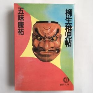 柳生稚児帖