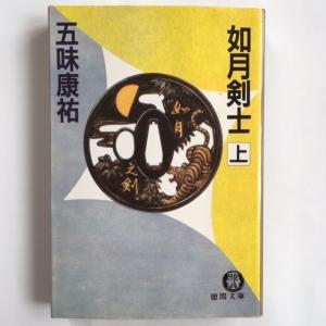 如月剣士(上)