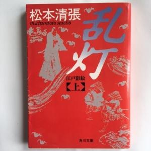 乱灯江戸影絵(上)