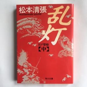 乱灯江戸影絵(中)