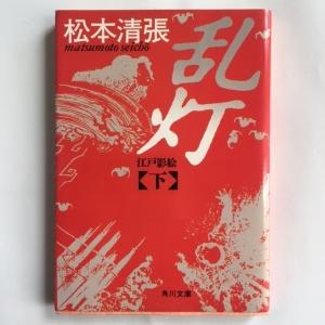 乱灯江戸影絵(下)