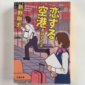 恋する空港 あぽやん2 新野剛志