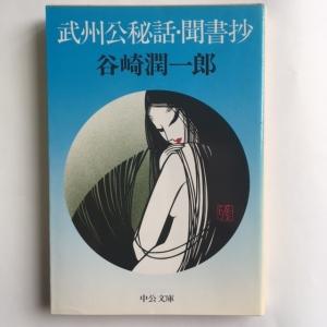 武州公秘話・聞書抄 谷崎潤一郎