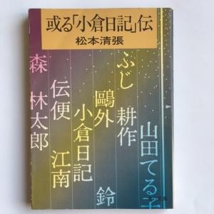 或る「小倉日記」伝 松本清張