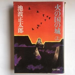 火の国の城 上 池波正太郎