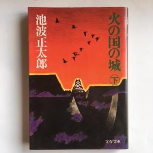 火の国の城 下 池波正太郎