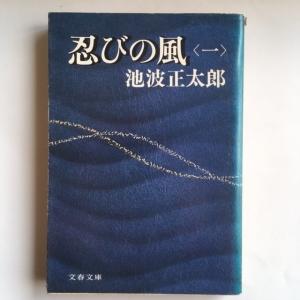 忍びの風〈一) 池波正太郎