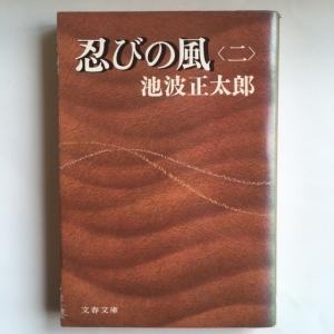 忍びの風〈二) 池波正太郎