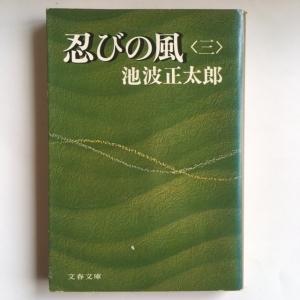 忍びの風〈三) 池波正太郎