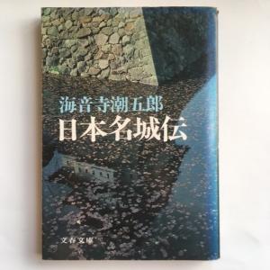 日本名城伝 海音寺潮五郎