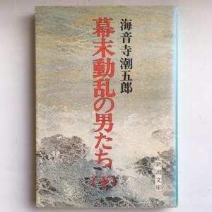 幕末動乱の男たち(下) 海音寺潮五郎