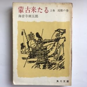 蒙古来たる 上巻 海音寺潮五郎