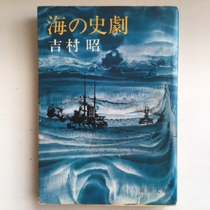 海の史劇 吉村昭