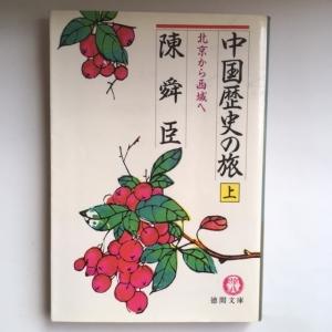 中国歴史の旅 上  陳舜臣