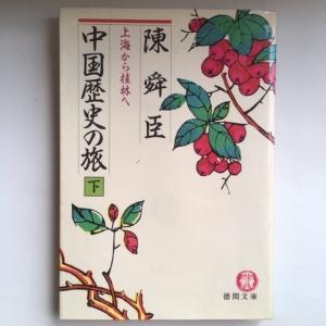 中国歴史の旅 下 陳舜臣