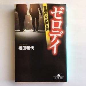 警視庁公安第五課ゼロデイ 福田和代
