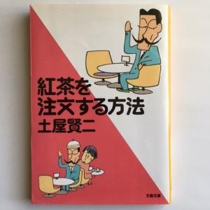 紅茶を注文する方法 土屋賢二