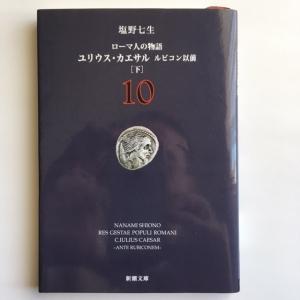 ローマ人の物語10 塩野七生