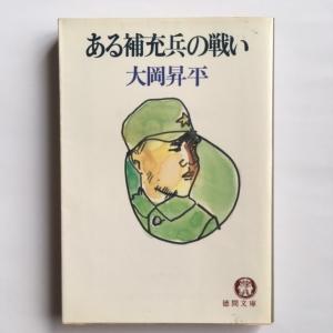 ある補充兵の戦い 大岡昇平